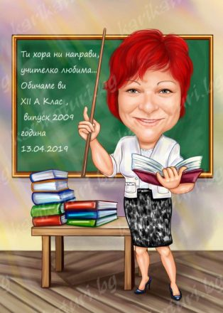 Карикатура_за_учителка_подарък_за_класната